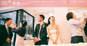 株式会社 楽婚(たのこん)鹿島事務所イメージスクリーンショット