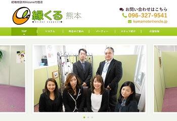 縁くるブライダル熊本ホームページサムネイル