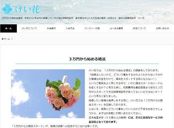 けい花ホームページサムネイル