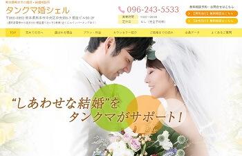 タンクマ婚シェルホームページサムネイル