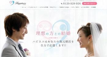 ハピネス 熊本店ホームページサムネイル