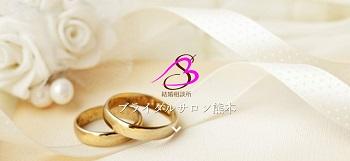 ブライダルサロン熊本ホームページサムネイル
