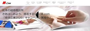 絆.COMホームページサムネイル