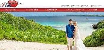 熊本結婚相談室アイキャンホームページサムネイル