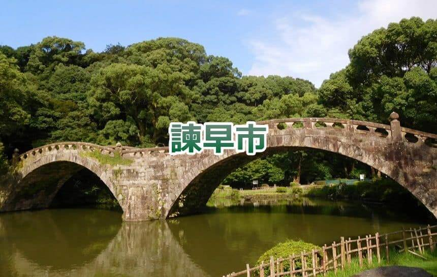 長崎県諫早市の名所