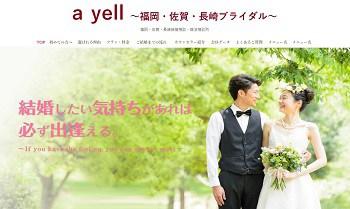 a yellホームページスクリーンショット