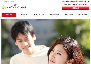 BCブライダルセンター21株式会社 鹿児島支社 ホームページスクリーンショット