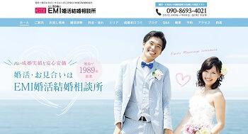 EMI(イーエムアイ)婚活結婚相談所のホームページスクリーンショット