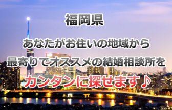 福岡県内にて、あなたがお住まいの地域から最寄りのおすすめ結婚相談所をカンタンに探せます