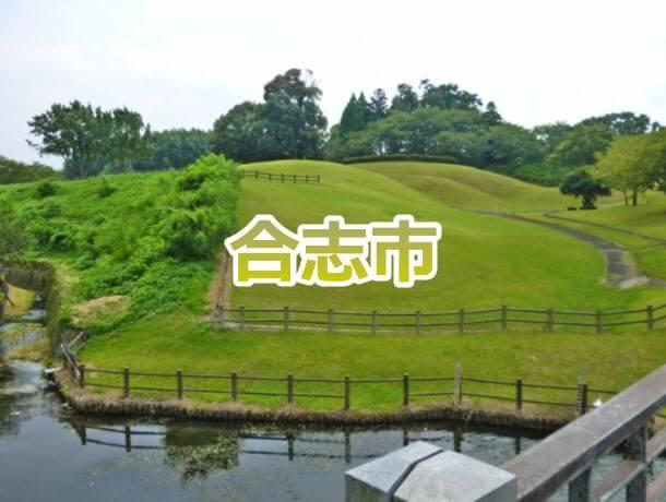合志市イメージ写真