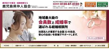 鹿児島県仲人協会ホームページスクリーンショット