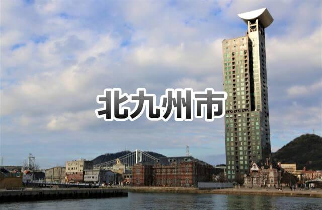 福岡県北九州市の風景