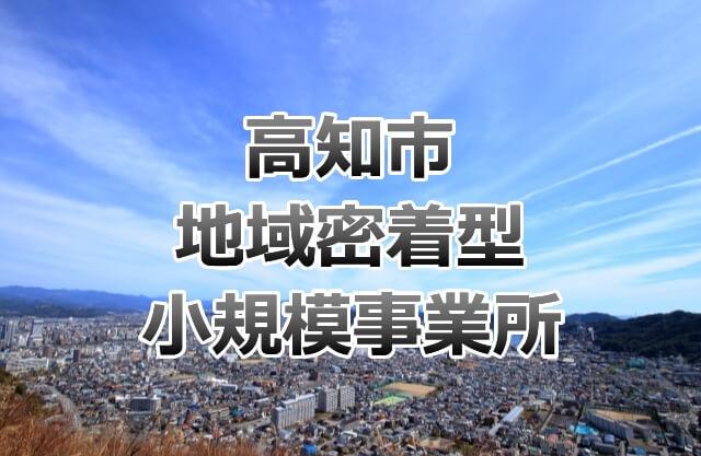 高知県高知市の風景