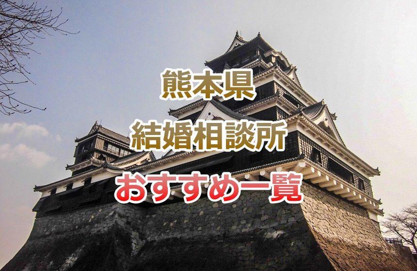 熊本県結婚相談所おすすめ一覧