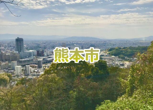 熊本市の街並み