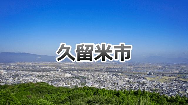 福岡県久留米市の風景