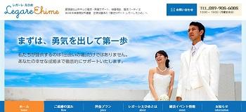 レガーレ えひめのホームページスクリーンショット
