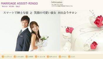 MARRIAGE ASSIST-RINGO(マリッジアシストりんご)のホームページスクリーンショット