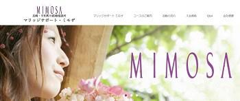 マリッジサポート ミモザホームページスクリーンショット