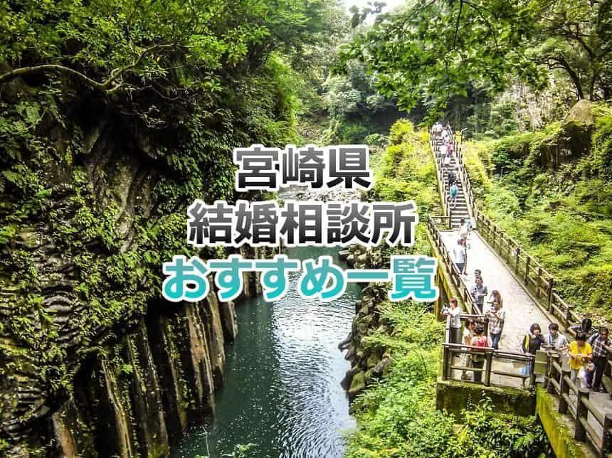宮崎県の風景