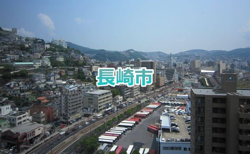 長崎市の街並み