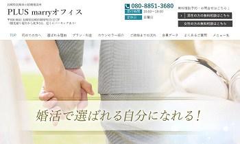 PLUS marryオフィスホームページスクリーンショット