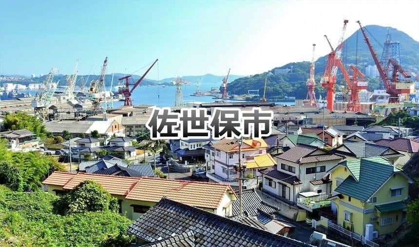 長崎県佐世保市の風景