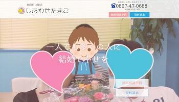 しあわせたまご松山店のホームページスクリーンショット