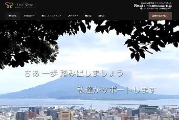 TheOne鹿児島ブライダルサポートホームページスクリーンショット