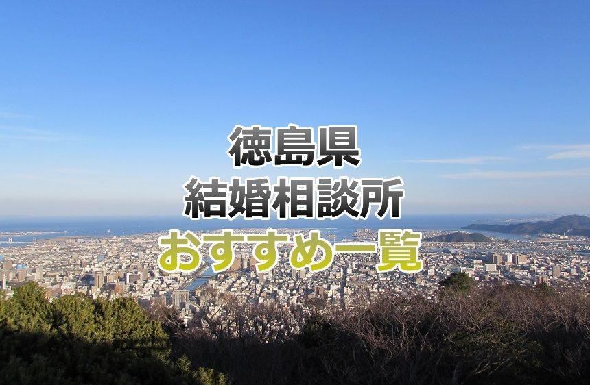 徳島県の風景