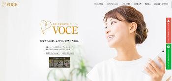 VOCEヴォーチェ松山店のホームページスクリーンショット