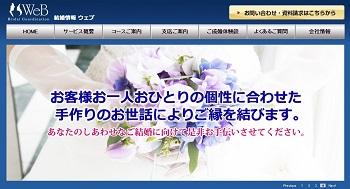 ウェブ松山支店のホームページスクリーンショット