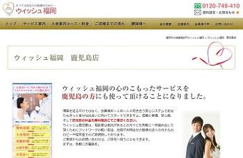 ウィッシュ福岡鹿児島店ホームページスクリーンショット