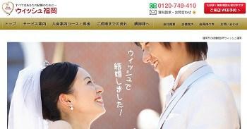 ウィッシュ福岡ホームページスクリーンショット