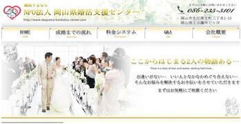 岡山県婚活支援センターのホームページスクリーンショット