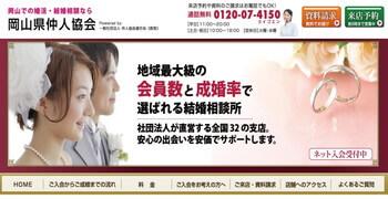 岡山県仲人協会のホームページスクリーンショット