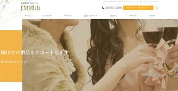 ジェイエム岡山のホームページスクリーンショット