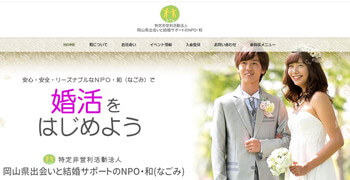 和(なごみ)のホームページスクリーンショット
