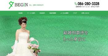 ビギン(BEGIN)のホームページスクリーンショット