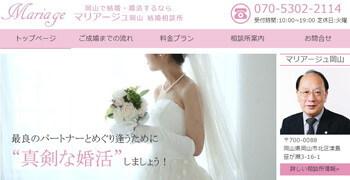 マリアージュ岡山のホームページスクリーンショット