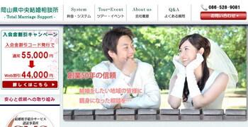 岡山県中央結婚相談所のホームページスクリーンショット