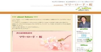 マリーロード・桜のホームページスクリーンショット