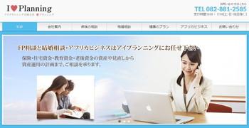 愛プランニングのホームページスクリーンショット