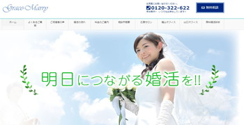 結婚相談所グレイスマリー 広島サロンのホームページスクリーンショット