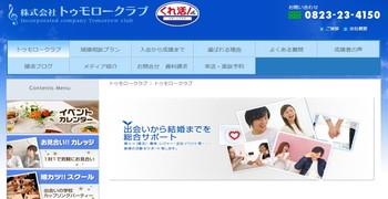 トゥモロークラブ 広島オフィスのホームページスクリーンショット