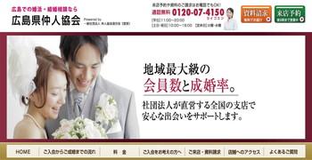 広島県仲人協会のホームページスクリーンショット
