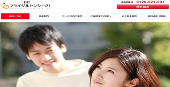 BCブライダルセンター21株式会社 広島支社のホームページスクリーンショット