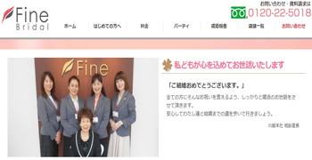ファイン・ブライダル 広島のホームページスクリーンショット