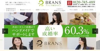 ブランズ広島サロンのホームページスクリーンショット