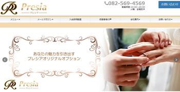 Presia(プレシア)のホームページスクリーンショット
